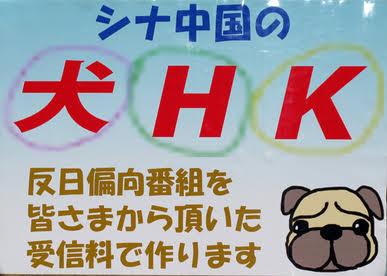 NHKネット配信、受信料徴収「一定の合理性」…PCやスマホ所持者が対象