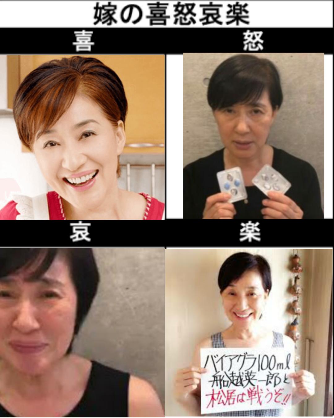 松居一代、怒りのブログ更新「大悪党船越を命懸けで斬る」