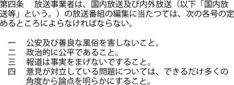 加戸氏の「報道しない自由」「印象操作」指摘、新聞各紙ほぼ報じず