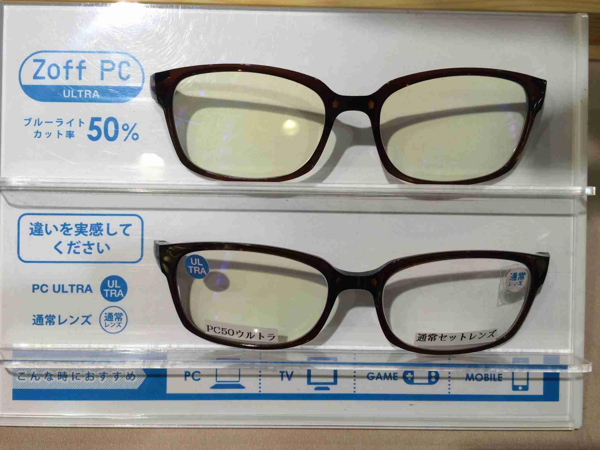 ブルーライトカットメガネ使ってますか?