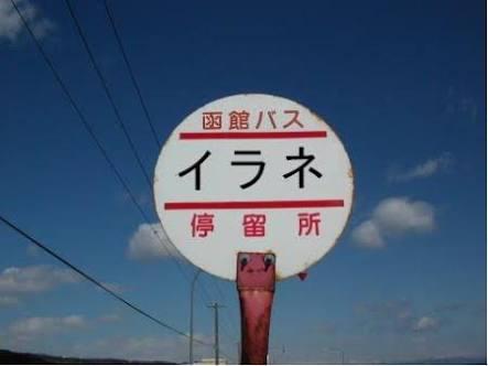 【画像】日本各地のバス停