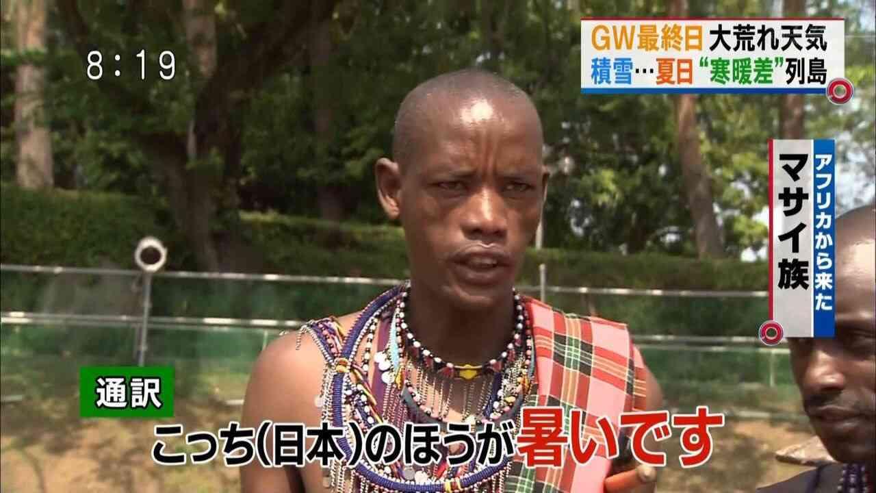 アフリカ人が日本の夏に衝撃 マサイ族は「アフリカより暑い」と語る