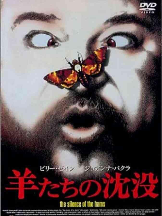怖くないホラー映画