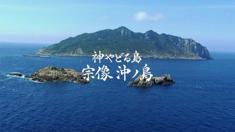 ユネスコ世界遺産に「沖ノ島」日本推薦の構成資産すべて登録