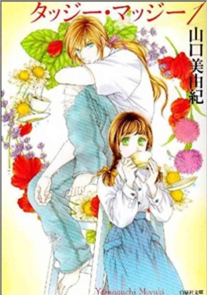 花とゆめ、読んでる方読んでた方~!