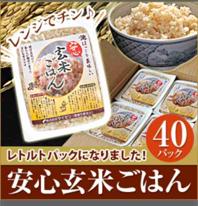 玄米ってどうですか?