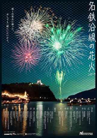 「次の一発が上がったら」 広島県呉市の『花火大会ポスター』が切ない