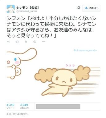 【サンリオキャラクター大賞2017】シナモロール悲願の1位 ポムポムプリン逆転ならず