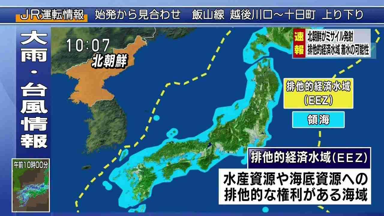 北朝鮮がミサイル発射 日本海の排他的経済水域内着水も