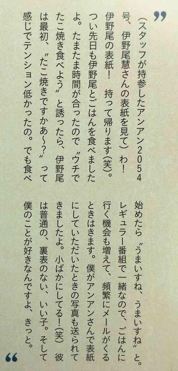 """Hey!Say!JUMP伊野尾慧が嵐・相葉雅紀宅から""""おねだり""""して持ち帰ったものにメンバーどん引き"""