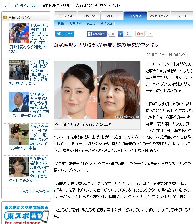 ひふみんこと加藤一二三九段、東スポ記事に激怒 「完全な捏造記事」