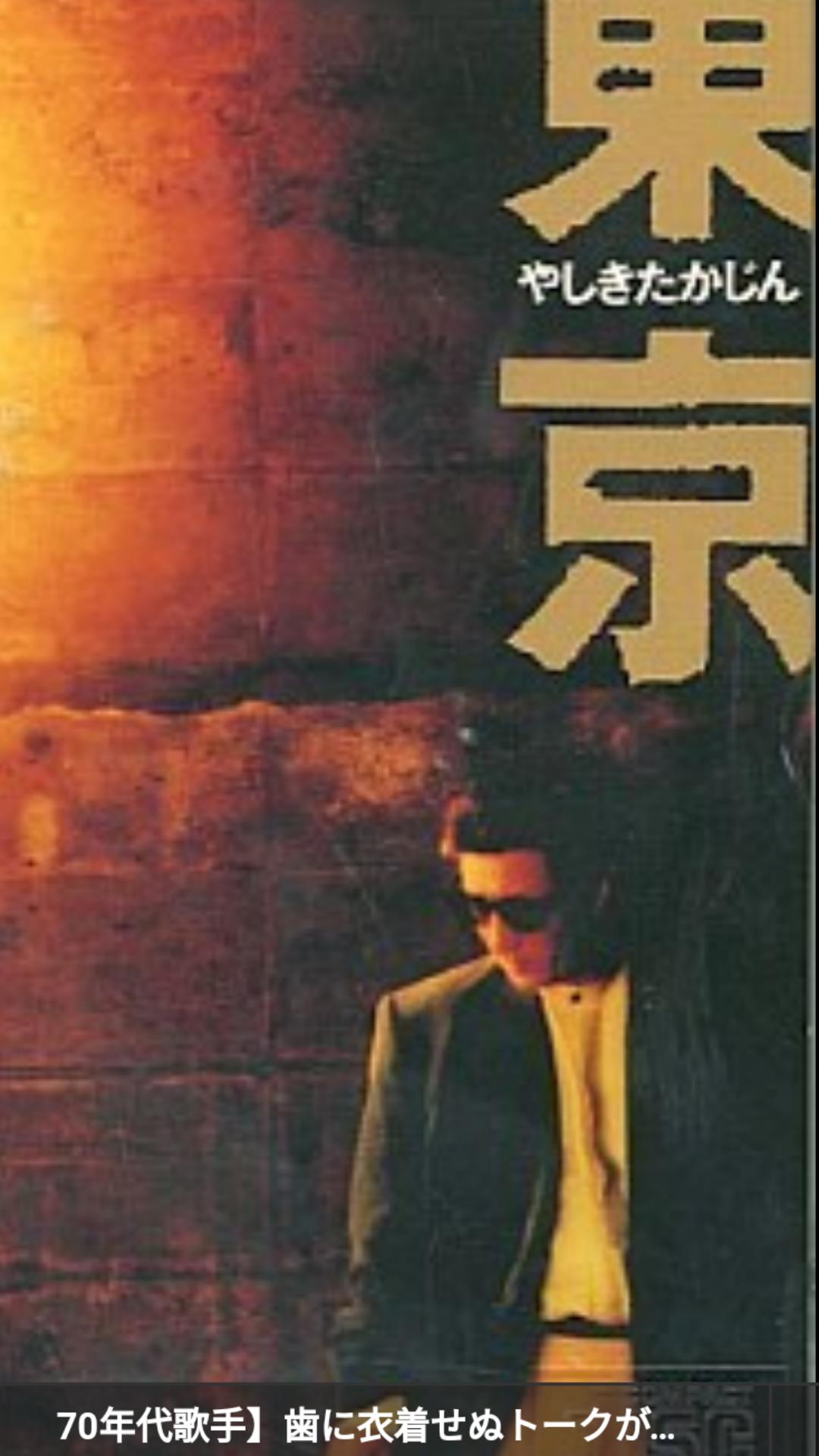 『東京』を歌った歌で好きな曲
