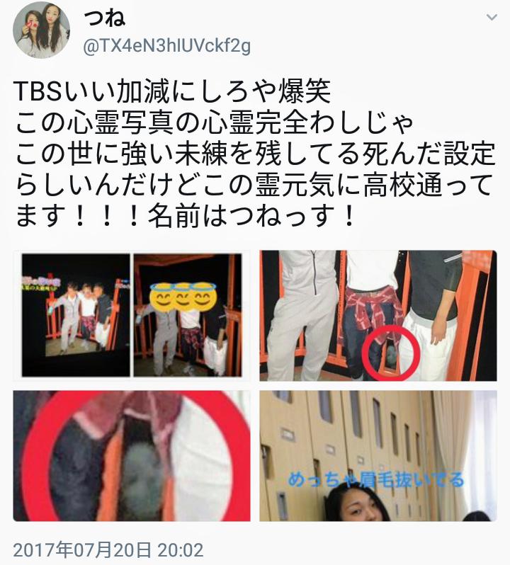 TBSの心霊番組で「心霊写真」に合成の疑い…番組側は「回答を控える」
