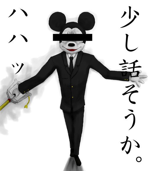 「ディズニー株を格安で」詐取容疑で女送検 6億円被害