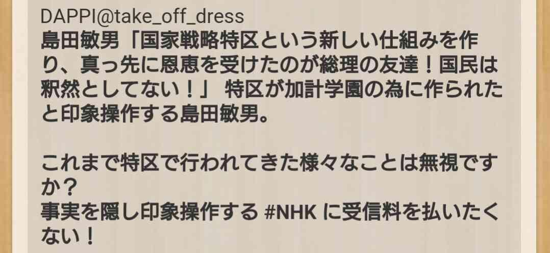 ホリエモンこと堀江貴文氏、ヒトラー?柄のTシャツでNHK生出演し、ネット騒然