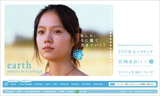 earth music&ecology 好きな人~!