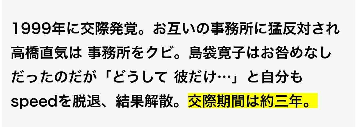 島袋寛子 極秘転居の陰にあった12歳年下夫・早乙女友貴の男気