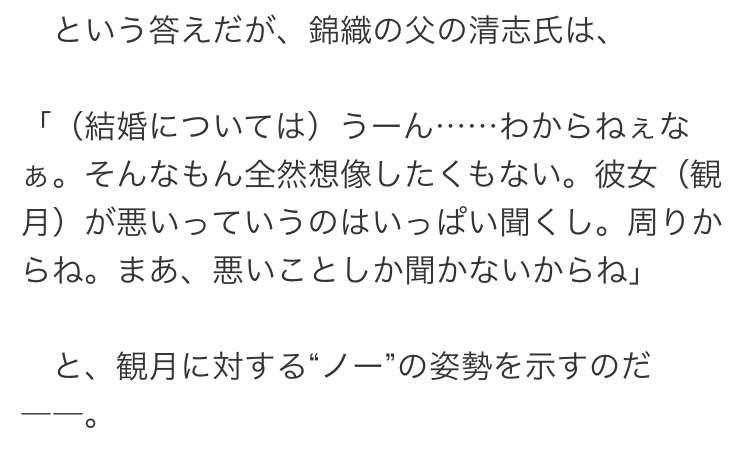 錦織圭の恋人が心酔する占い師、観月明希氏が結婚に太鼓判「彼女はお金持ちの子。お金狙っているなんてない」