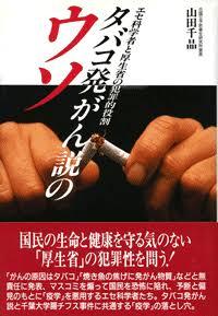 受動喫煙どう思いますか?