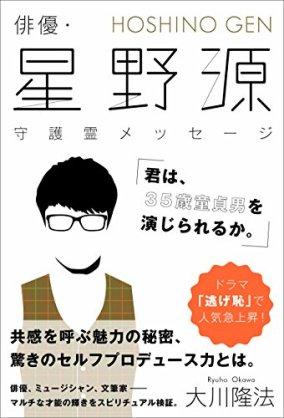 新木優子が「幸福の科学」の信者と発覚 事務所社長も認める