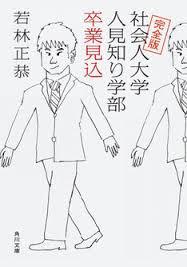 無名大学卒業者あつまれ〜い
