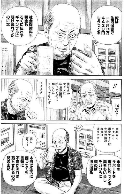 """大阪市の""""顔写真付き""""生活保護確認カード「プライバシー侵害」と反発の声"""