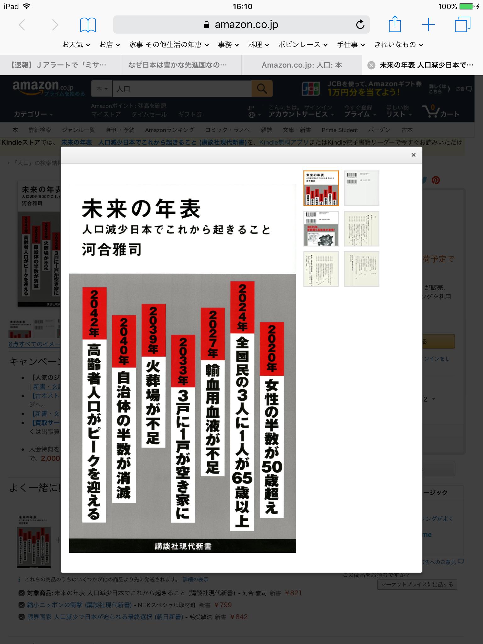 なぜ日本は豊かな先進国なのに少子化なんですか?