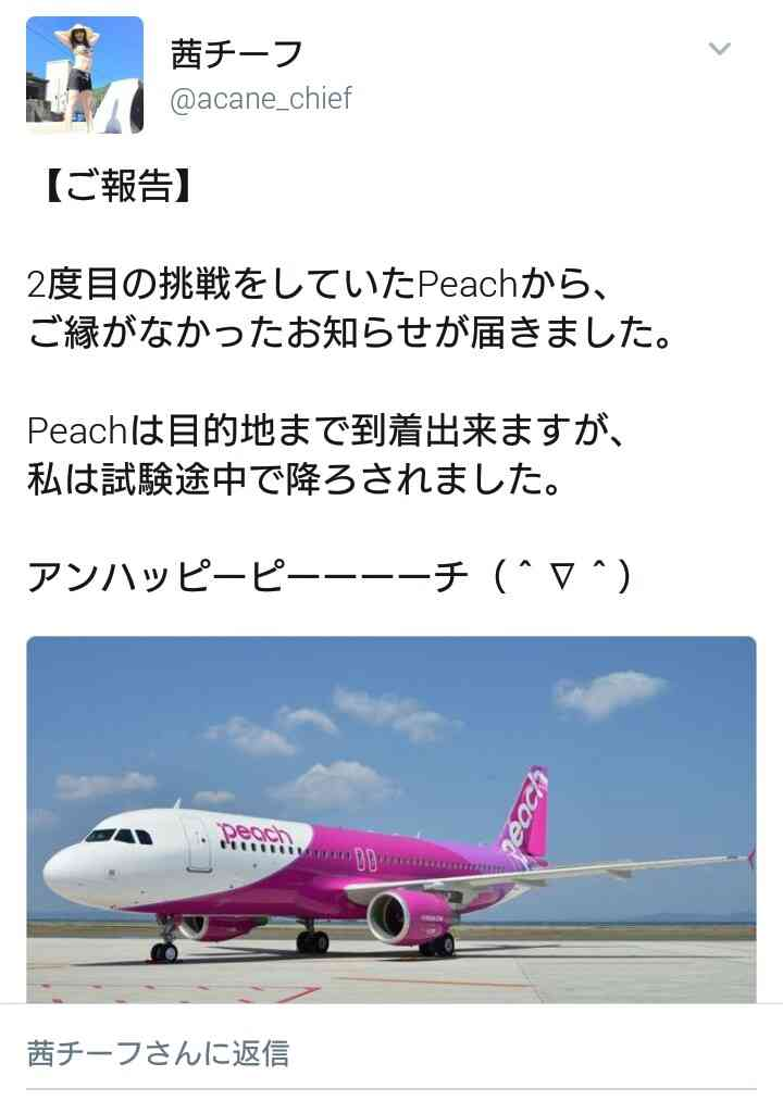 【文春】ゆりやんレトリィバァが航空会社CA採用で