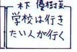 木下優樹菜「女性が好きな女性芸能人ランキング」1位に疑問の声