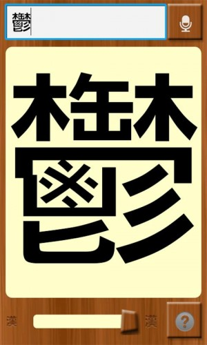読めるけど書けない漢字は?