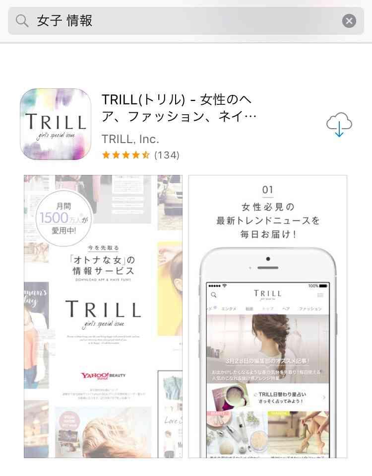 新しいアプリ、どうやって知りますか?
