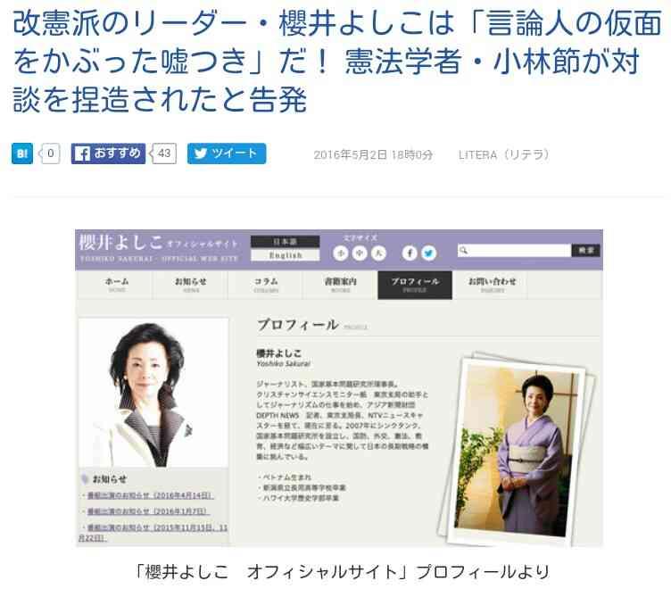 櫻井よしこ「国民から受信料を取って偏向報道するNHKおかしくない?朝日新聞より悪質」