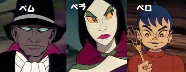 『妖怪人間ベム』50周年の節目にギャグアニメ化 キャストは杉田智和、倉科カナ、須賀健太