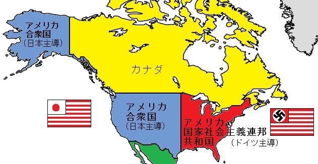 もし日本が戦争に勝ってたら