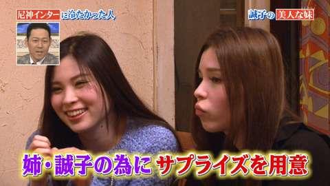 尼神インター・誠子、美容院は「あゆと一緒」 中目黒に住み東京生活満喫中