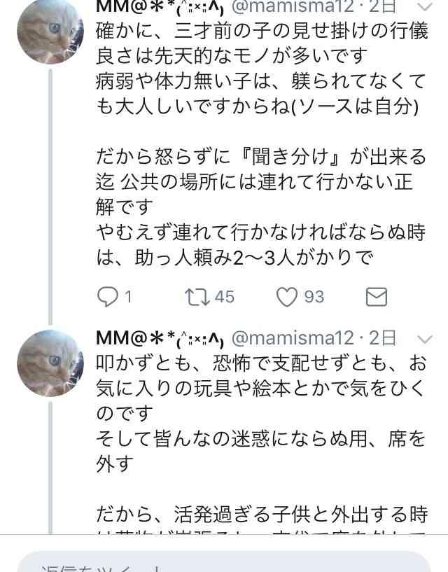 日本では子連れに対する理解が低下していませんか?