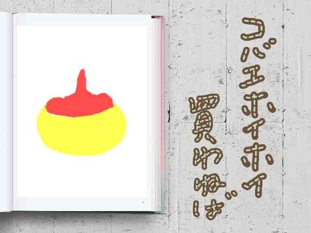 【お絵描き】ひと言絵日記を描こう!のトピ〜夏の陣
