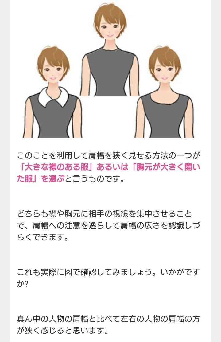肩幅ある人の服装