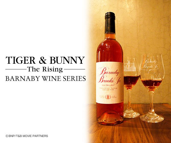 「TIGER&BUNNY」好きな方