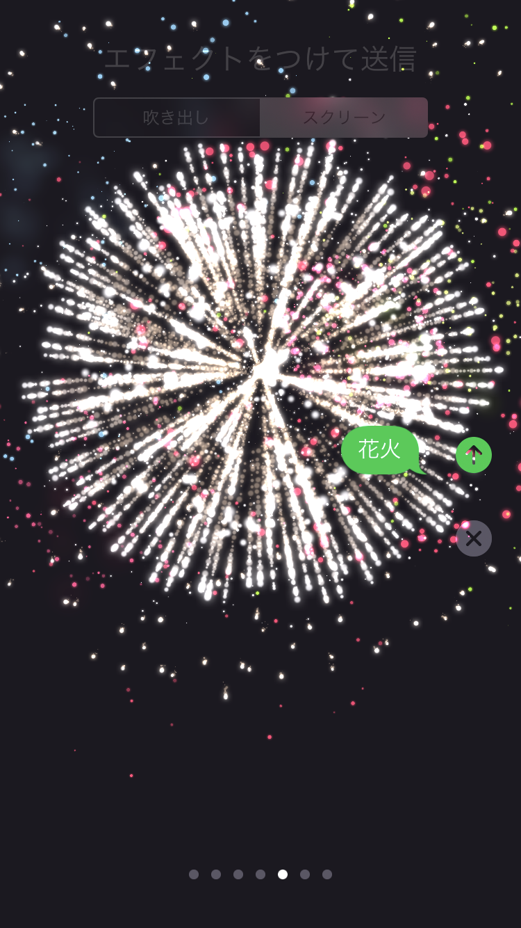 LINEのトークで「花火」と送ると背景に花火が上がる隠し機能が話題