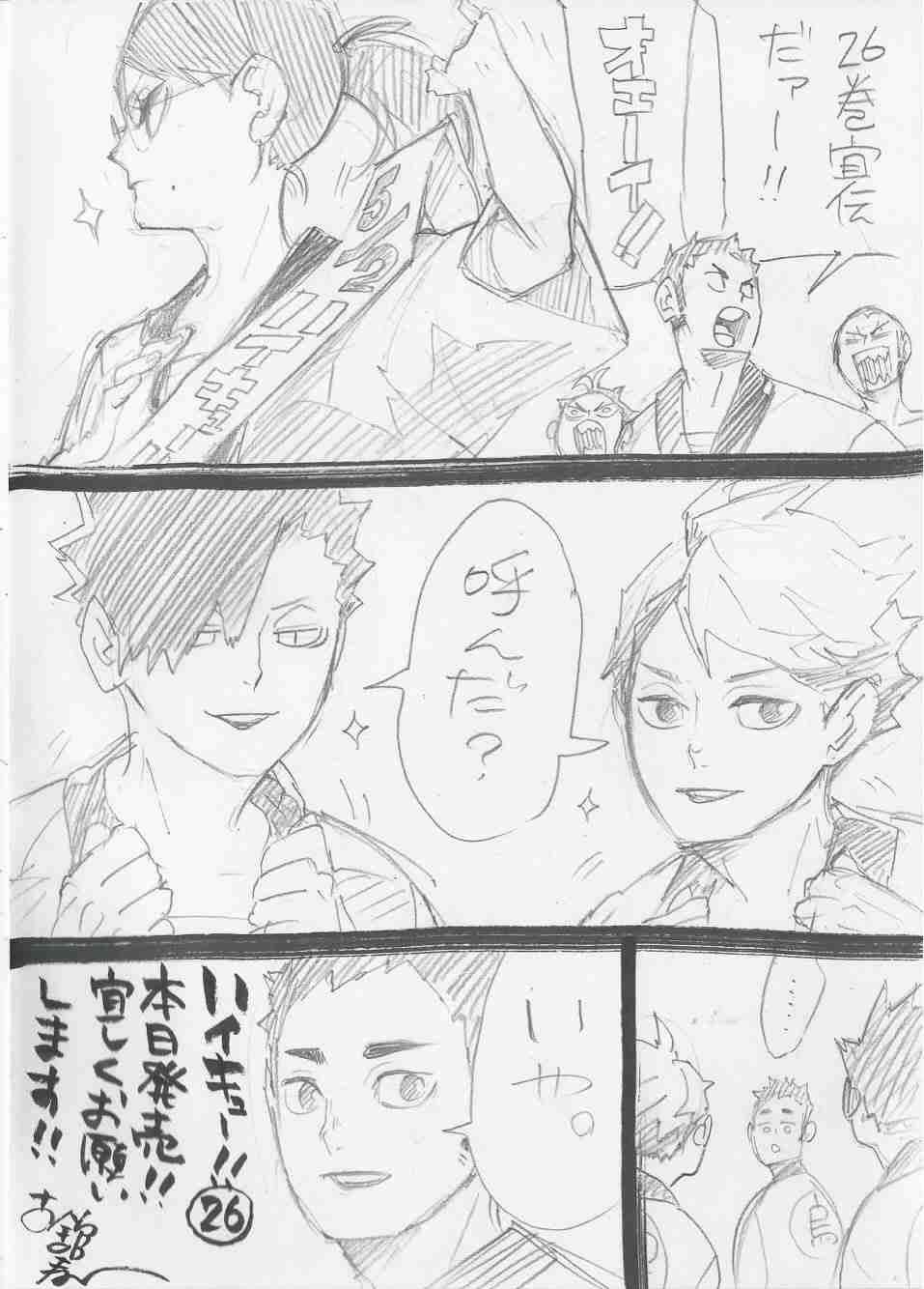 『ハイキュー!!』好きな方!!