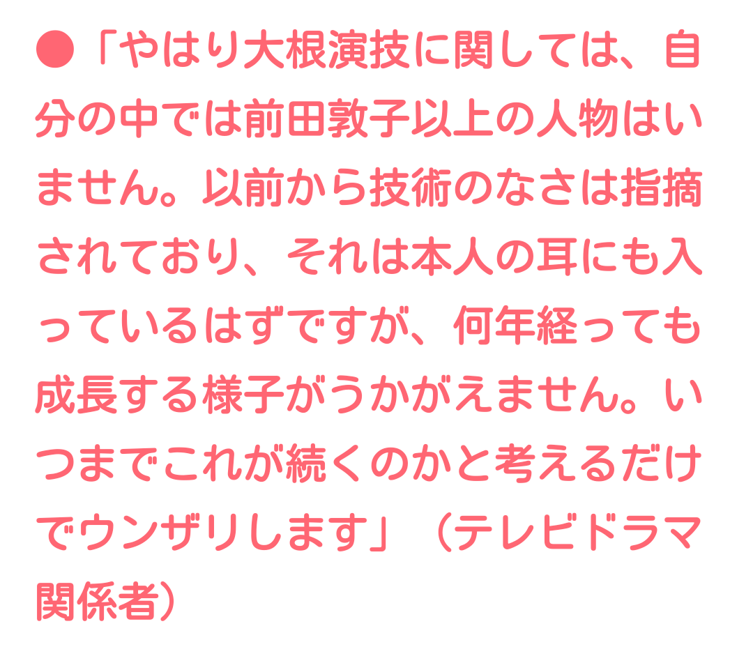 前田敦子を語りたい!