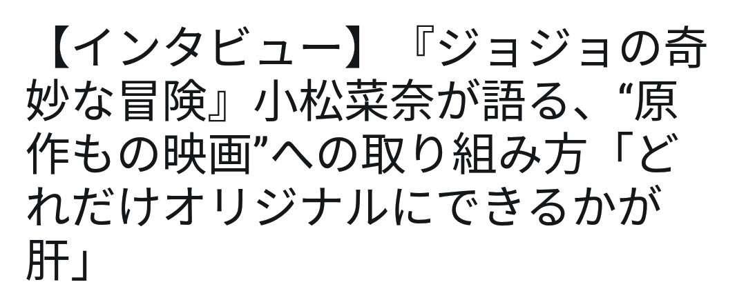 """観月ありさ&山崎賢人 """"ジョジョ""""ショットに「最高に美しい親子」の声"""