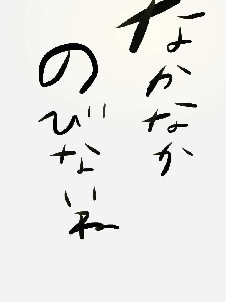 ガルちゃん書道展・8月の叫び編!
