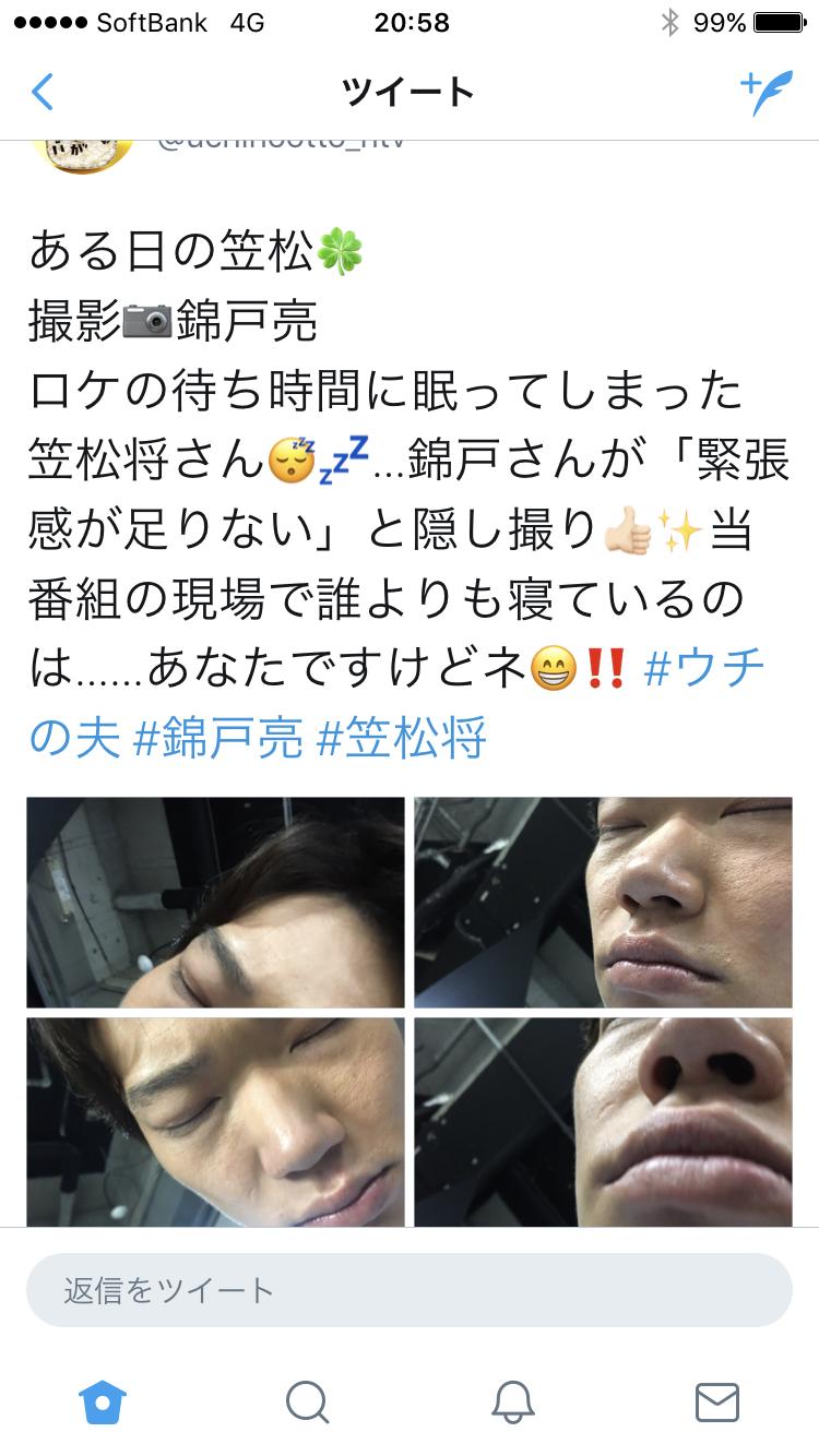 『ウチの夫』出演俳優が綾野剛に似てると話題 現場では「キノコイジり」も