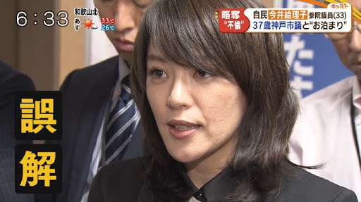 橋本健市議の妻側反論 婚姻関係破たんしていない…今井絵理子氏との関係釈明に異議 「Mr.サンデー」にコメント