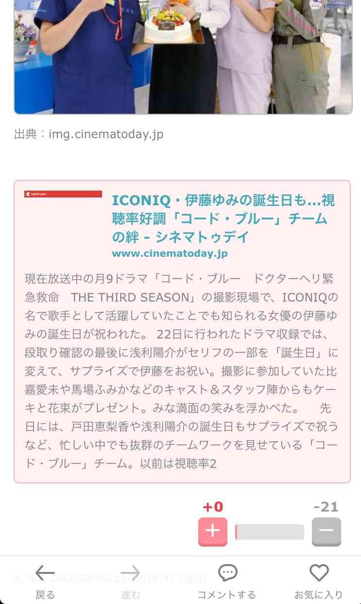 ICONIQ・伊藤ゆみの誕生日も…視聴率好調「コード・ブルー」チームの絆