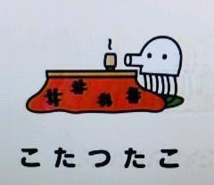 ピタゴラスイッチ好きの会
