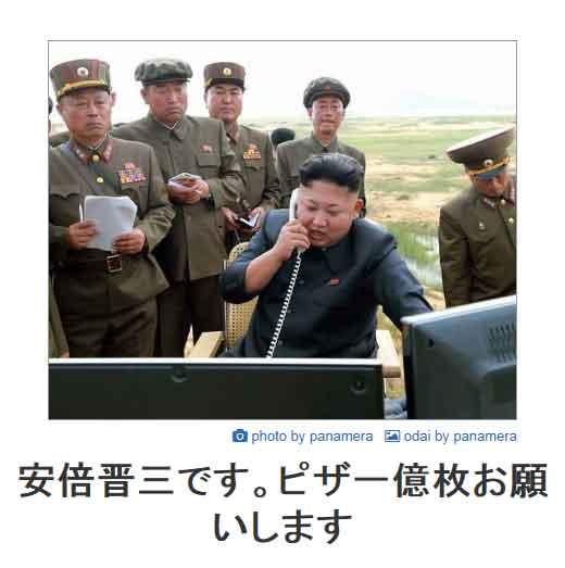 北朝鮮、弾道ミサイル試射「成功」と発表 「火星12」