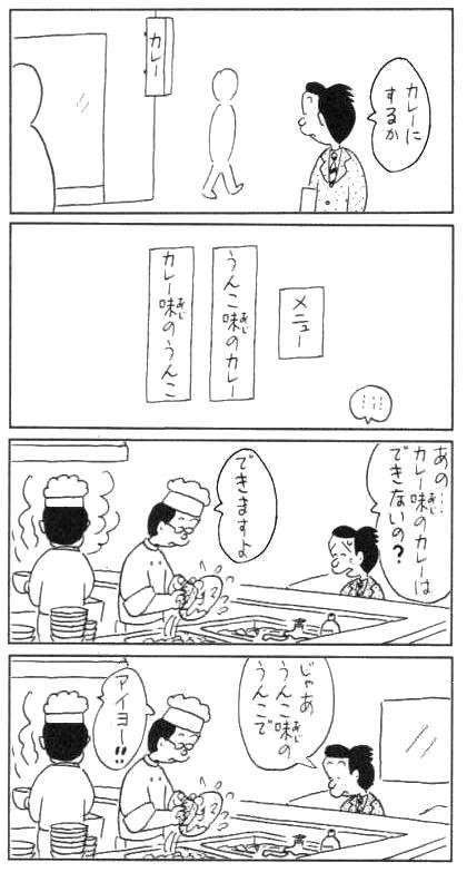 「かりあげクン」まさかの女性化!読み切り「かりあげ子チャン」が登場